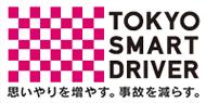 東京スマートドライバー 首都高の事故を減らすプロジェクト