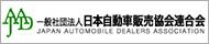 一般社団法人 日本自動車販売協会連合会