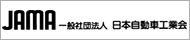 一般社団法人 日本自動車工業会