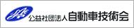 公益社団法人日本自動車技術会