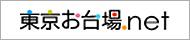 東京お台場.net